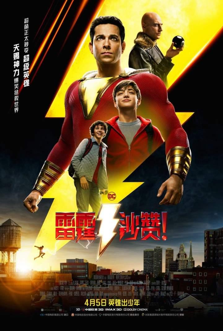 DOWNLOAD MOVIE: Shazam! (2019) [HC-HDRip]